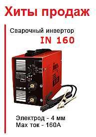 Сварочный аппарат FUBAG IN 160