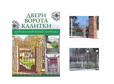 dveri-vorota-kalitki
