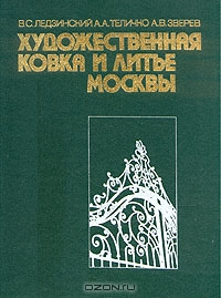 kovka-moskvy