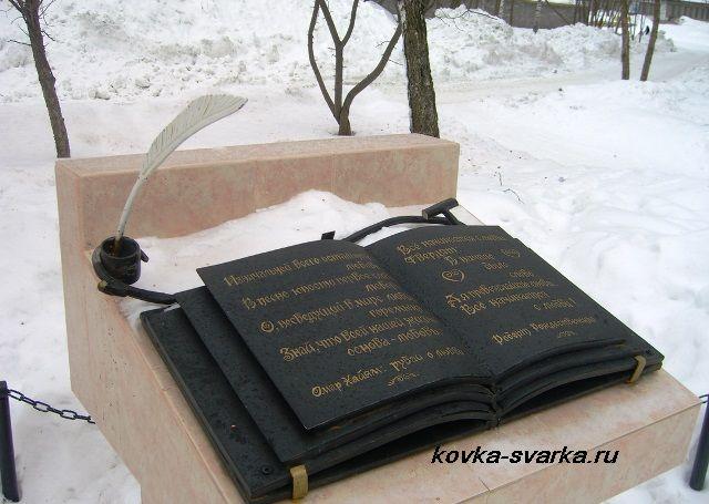 Фото кованой книги