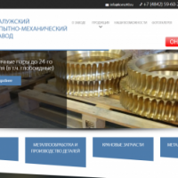 КОМЗ (Калуга): завод металлообработки
