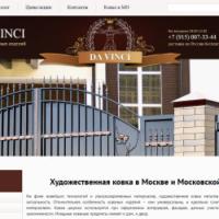 Да Винчи — фабрика кованых изделий (Москва)