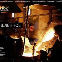 Чугун62 (Рязань) — литейное производство