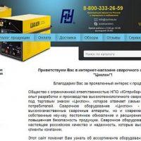 Интернет-магазин сварочного оборудования «Циклон»