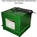 Мини-горн «МЕТАЛКРАФТ»