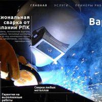 РПК (СПб) — сварка аргоном алюминия и нержавейки