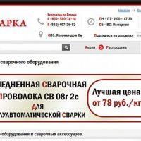 ТК Сварка, СПб, Интернет-магазин сварочного оборудования. Вольфрамовые электроды для дуговой сварки